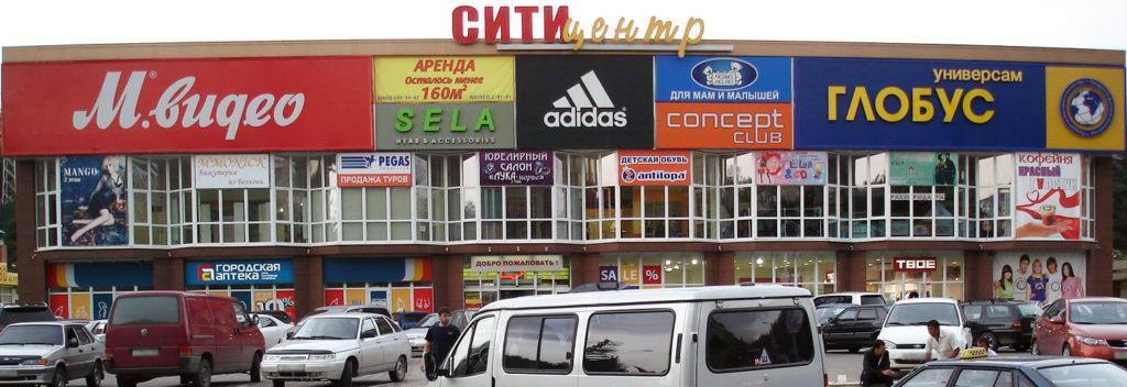 Торговый центр Сити в Кисловодске