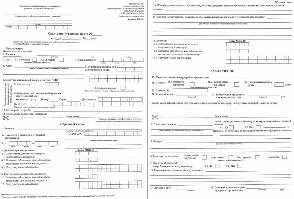 Справка формы форма 072/у-04 - санаторно-курортная карта, образец