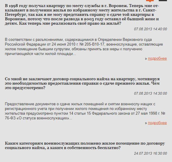 Вопросы и ответы на официальном сайте Министерства обороны РФ