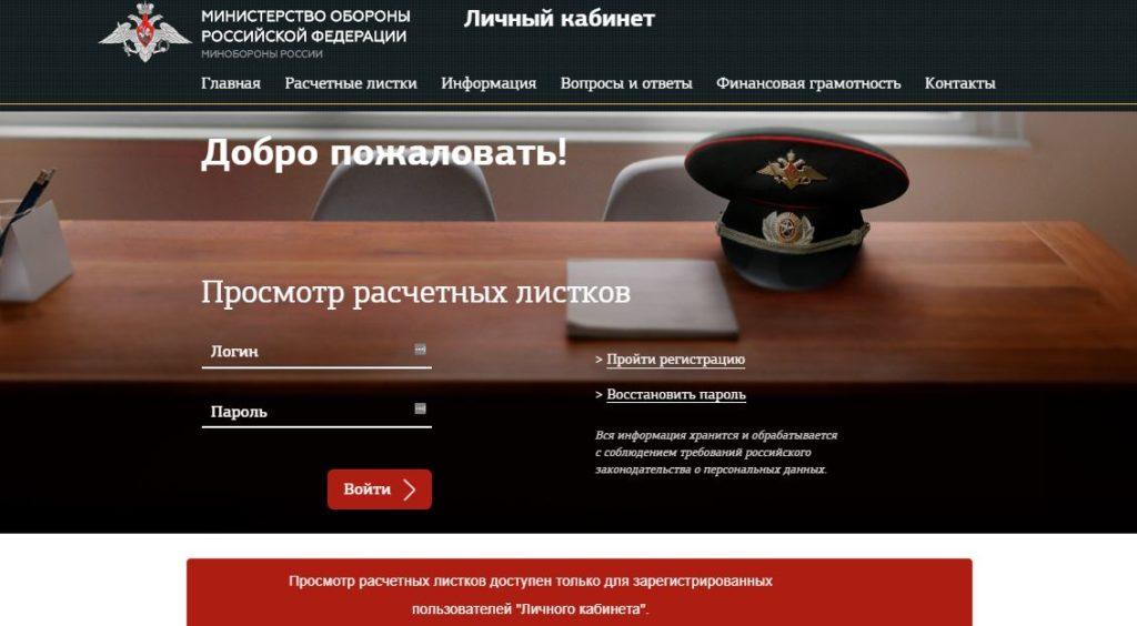 Личный кабинет военнослужащего на официальном сайте Министерства обороны