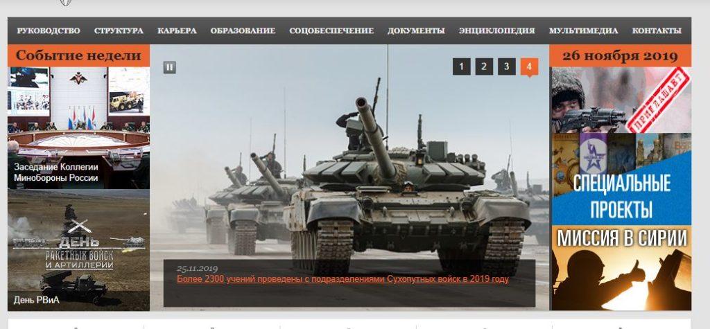 Новости на официальном сайте Министерства обороны РФ