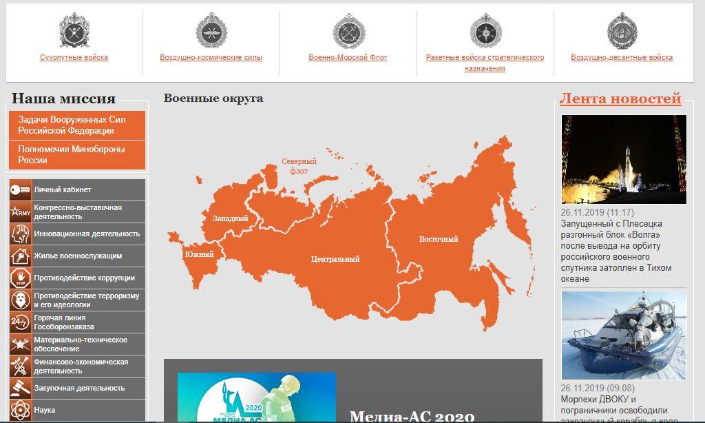 Главная страница официального сайта Минобороны России