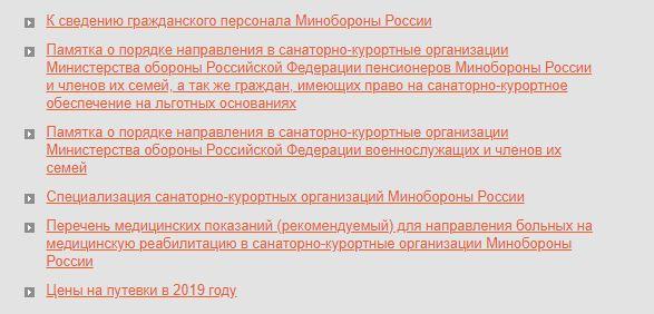 Путевки в военные санатории на официальном сайте министерства обороны РФ