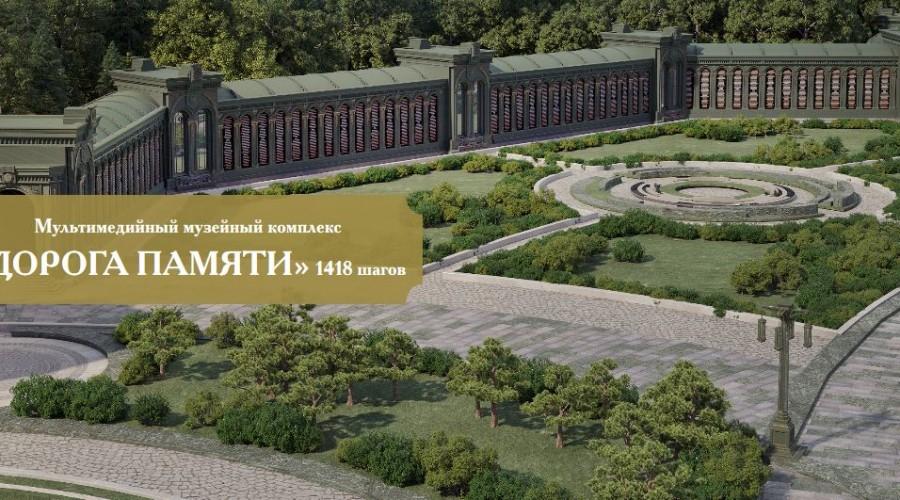 """Проект музейного комплекса """"Дорога памяти"""" в парке Патриотов"""