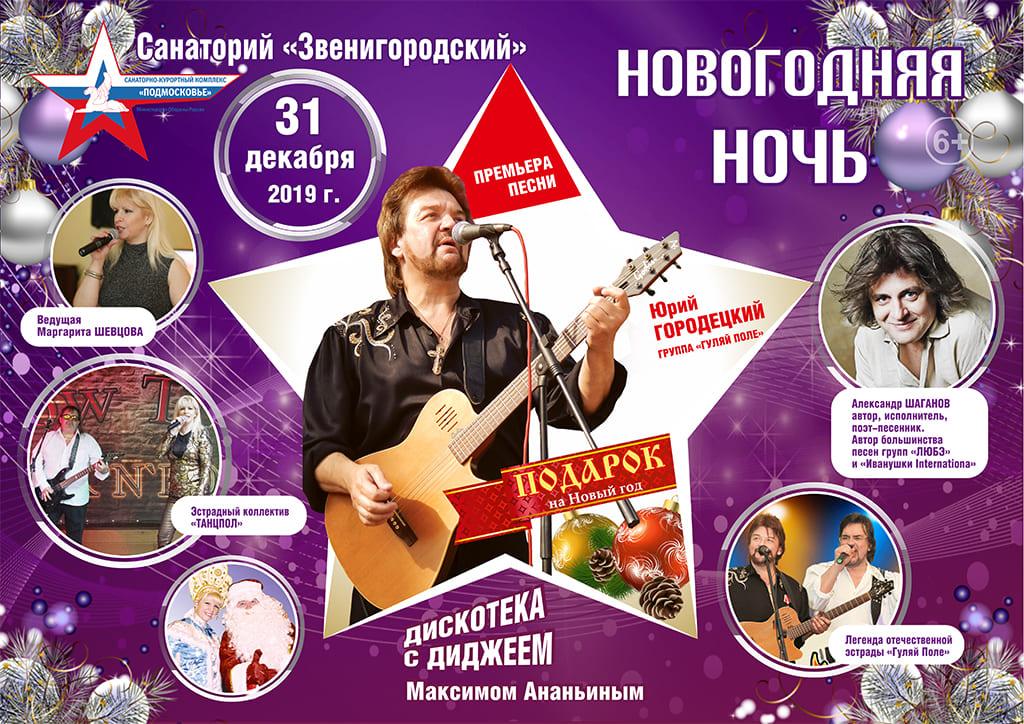 """Новый год в санатории """"Звенигородский"""""""