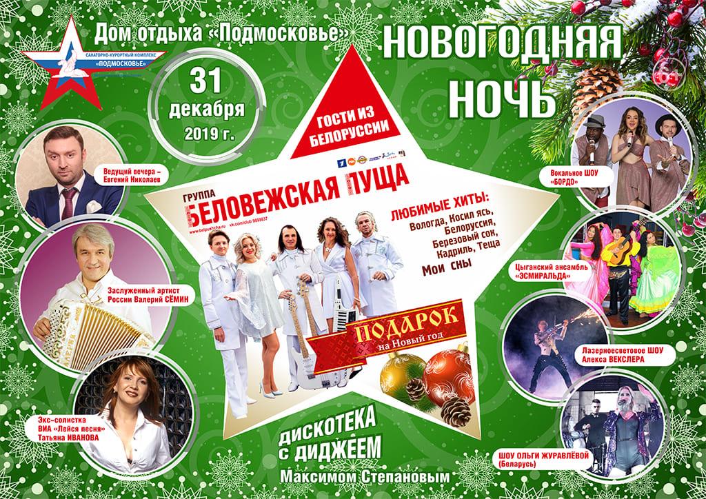 """Новый год в военном санатории """"Подмосковье"""""""