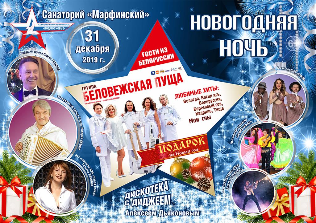 """Новый год в санатории """"Марфинский"""""""