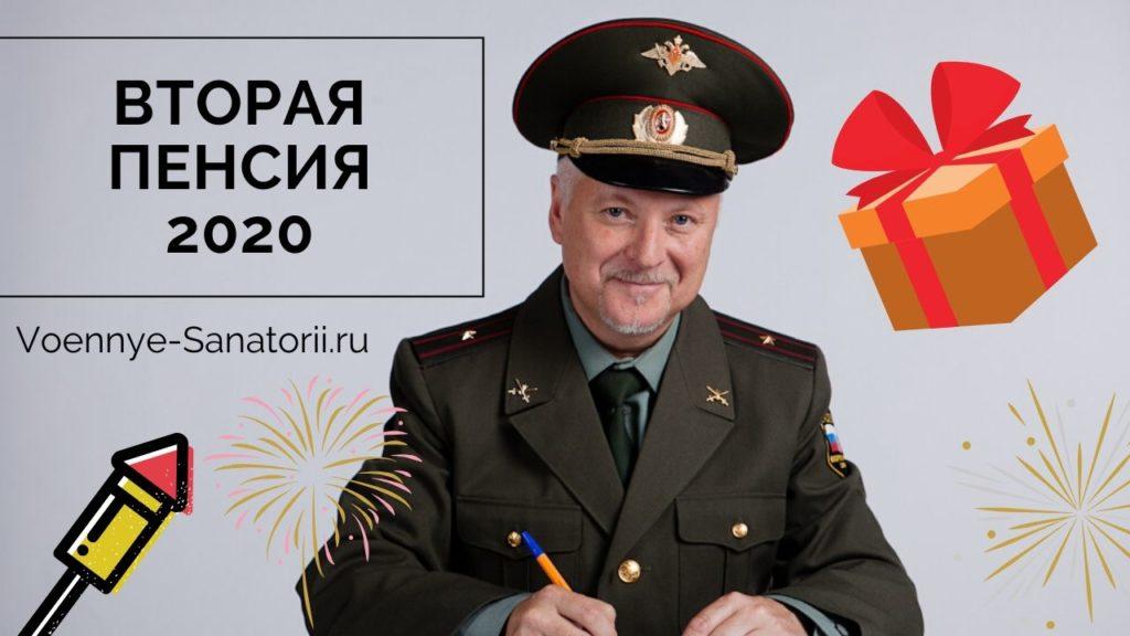 Вторая пенсия 2020