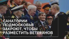 Ветеранов ВОВ разместят в санаториях Подмосковья