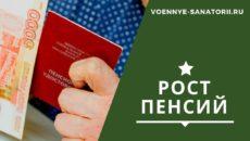 Индексация зарплат и пенсий военным: последние новости