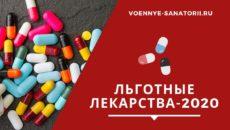 Льготные лекарства 2020
