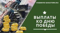 Выплаты ветеранам к 75-летию Победы