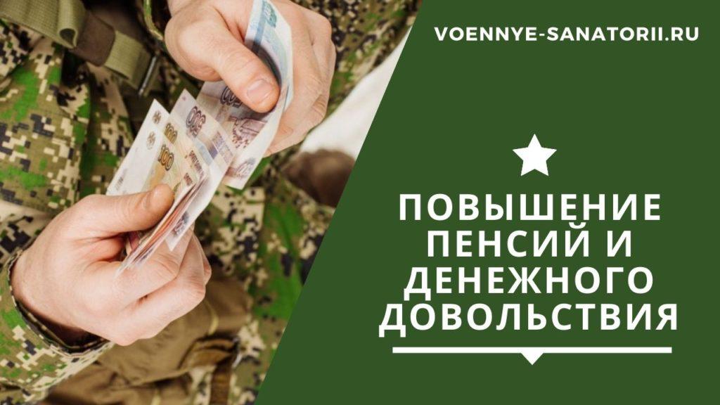 Повышение выплат военным в 2020 году