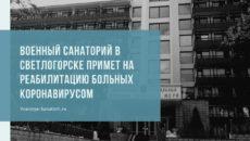 Военный санаторий в Светлогорске примет на реабилитацию больных коронавирусом