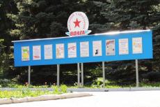 Санаторий военный Волга
