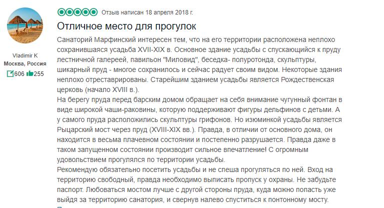 Отзыв о военном санатории Марфинский