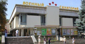 Военный санаторий в Кисловодске для военных пенсионеров: цены, сайт, путевки, отзывы, лечение