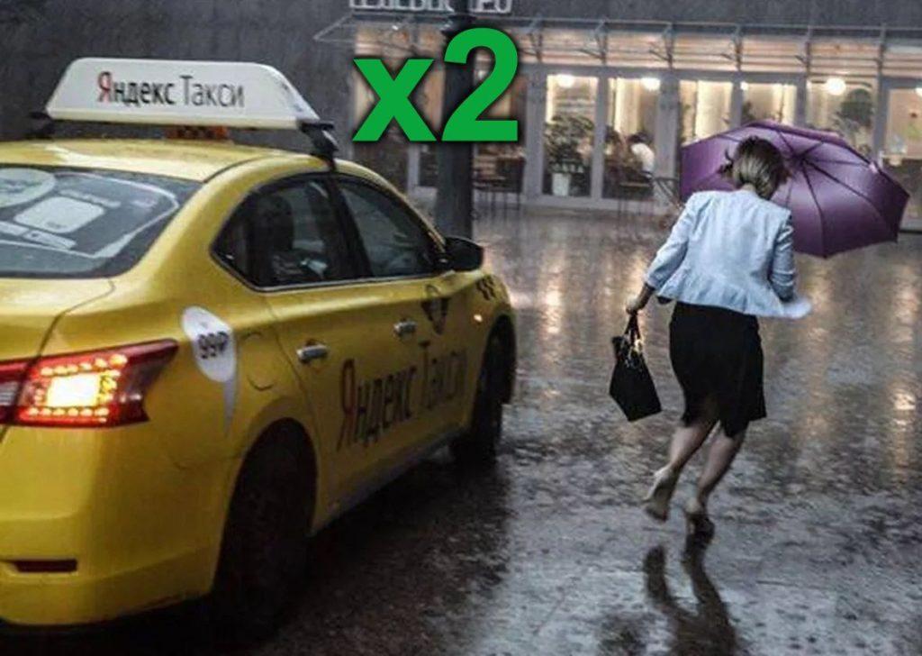 Выхов такси в дождь и плохую погоду