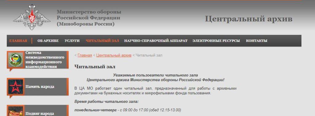Архив Министерства обороны на официальном сайте