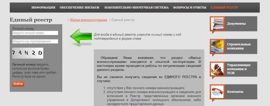 Жилье военнослужащим на официальном сайте Минбороны РФ