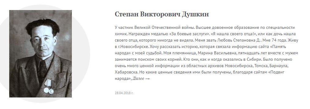 Как написать историю о своем герое войны на официальном сайте Министерства обороны РФ