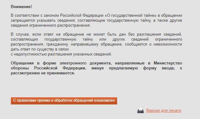 Как написать письмо и создать обращение на официальном сайте Министерства обороны РФ