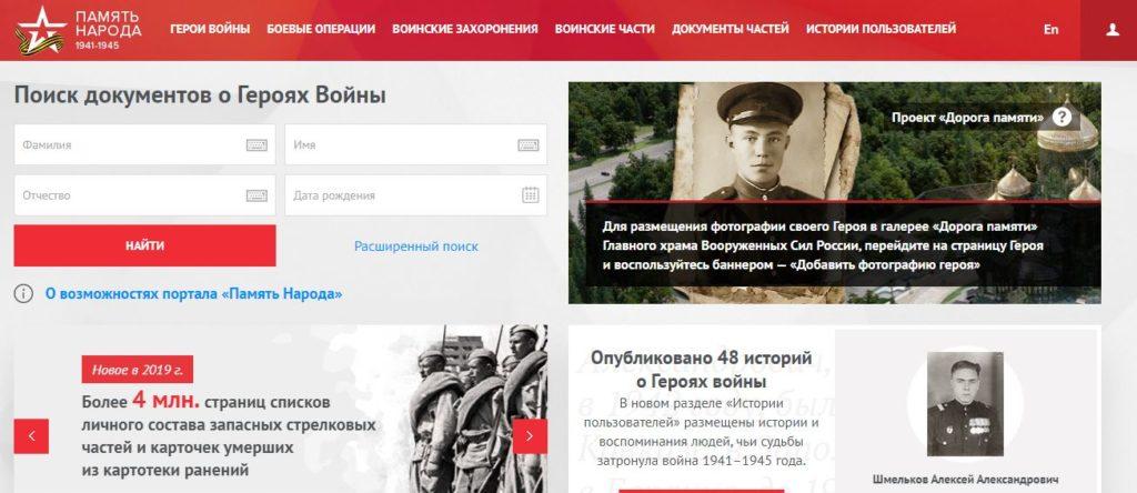 """Проект """"Память народа"""" на официальном сайте министерства обороны РФ"""