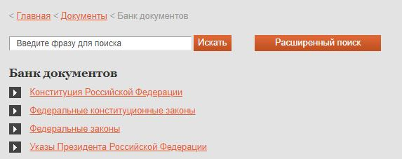 Поиск документов на официальном сайте Министерства Обороны России