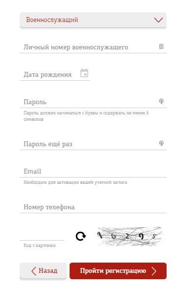 Как создать личный кабинет на официальном сайте Министерства обороны РФ