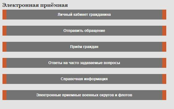 Электронная приемная на официальном сайте Министерства обороны РФ