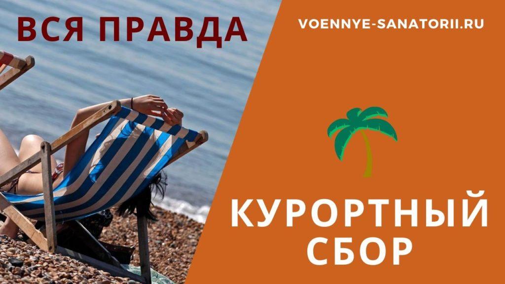 Курортный сбор в России