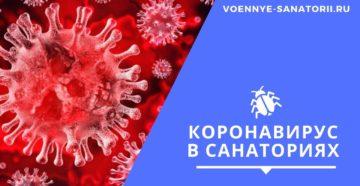 Коронавирус в санаториях России