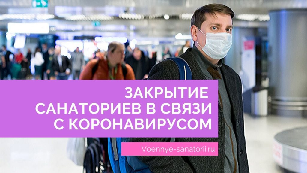 закроют ли санатории из за коронавируса