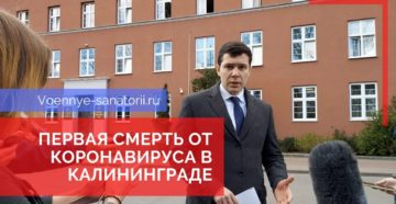 Калининград коронавирус