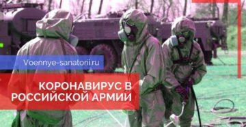 коронавирус российская армия