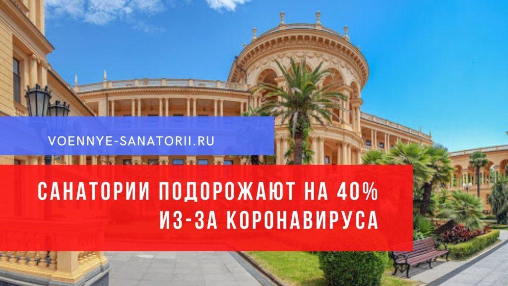 Отдых в санаториях России станет дороже на 40% из-за требований Роспотребнадзора по коронавирусу