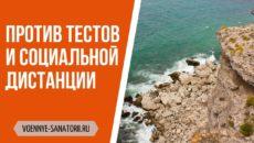 Требования Роспотребнадзора Крым