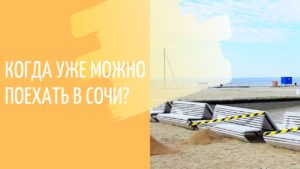 Когда откроются курорты России (Сочи и Алтай) после коронавируса