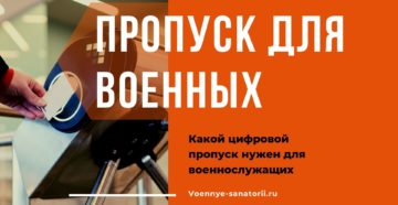 Нужен ли военнослужащим пропуск во время карантина для передвижения по Москве