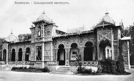 Цандеровский институт