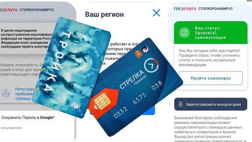 Регистрация электронных транспортных карт