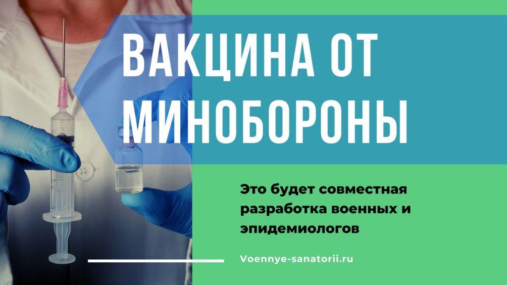 Вакцина Минобороны