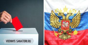 голосование за поправки в конституцию