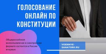 Как проголосовать онлайн за поправки в Конституцию России