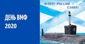 Какого числа отмечают день ВМФ 2020 в России: программа празднования и парад