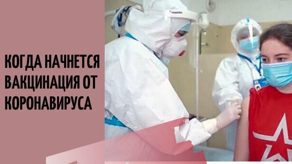 Когда начнется вакцинация от коронавируса в России, будет ли обязательной или нет