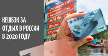 Как получить компенсацию за отдых на российских курортах в 2020 году — условия и выплаты