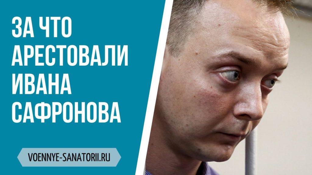 арест ивана сафронова