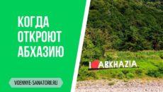 абхазия обстановка для туристов когда откроют