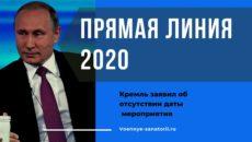 прямая линия с путиным 2020